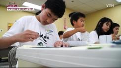 '우리 역사 바로잡기' 행동에 나선 동포 청소년들