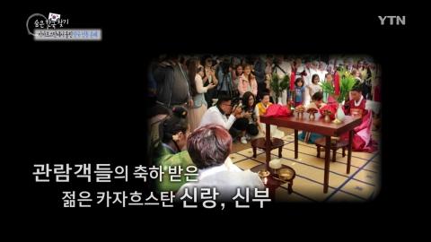 [숨은한국찾기] 카자흐스탄에서 올린 한국 전통 혼례