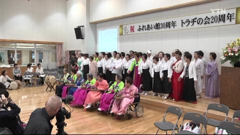 20주년 맞이한 재일동포 1세 모임 '도라지 회'