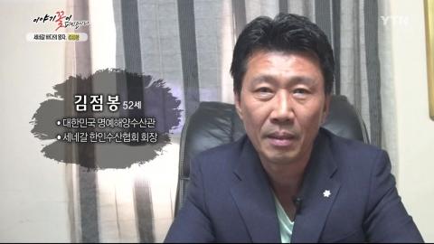 [이야기꽃이피었습니다] 세네갈 바다의 왕자, 김점봉