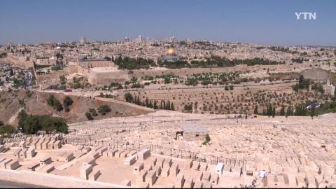 [스마트폰현장중계] 예루살렘 가상현실 투어