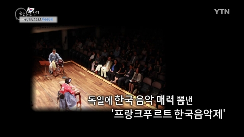 [숨은한국찾기] 독일 프랑크푸르트 한국음악제