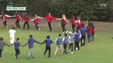 우리는 한민족, 한국인...호주 청소년 민족캠프