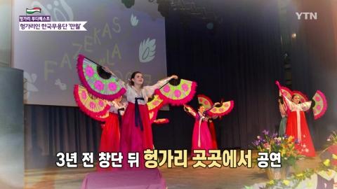 헝가리인들이 만든 한국 전통무용단 '만월'
