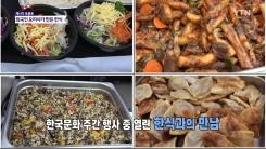 외국인 요리사가 만든 한식의 맛은?