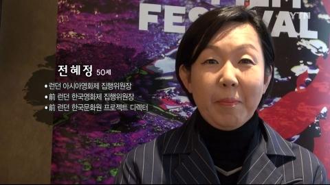 [이야기꽃이피었습니다] 런던의 아시아 영화 홍보대사, 전혜정