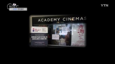 [숨은한국찾기] 뉴질랜드 한국 영화제