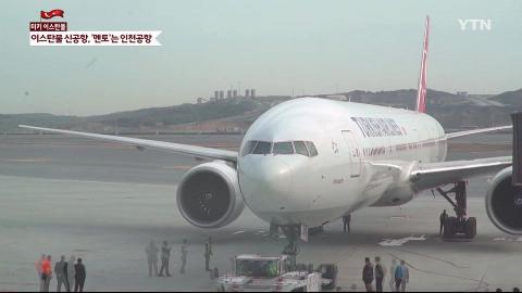 이스탄불 신공항, '멘토'는 인천공항