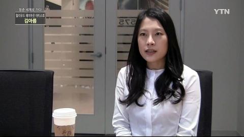 [청춘 세계로 가다] 할리우드 레이아웃 아티스트, 김아름 씨