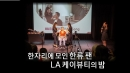 [숨은한국찾기] LA 케이뷰티의 밤