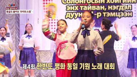 몽골에서 부르는 '우리의 소원'