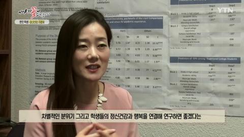 [이야기꽃이 피었습니다] 한인 유학생 정신건강 보듬는 권경현 교수