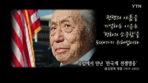 유럽에서 만난 한국계 전쟁영웅