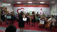 '나눌수록 재능 커져요'…어린이 음악봉사단의 날갯짓