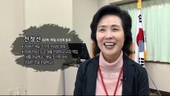 """[이야기꽃이 피었습니다] """"한중일 아우르는 차세대 키워요!""""…도쿄 샘물학교 전정선 교장"""