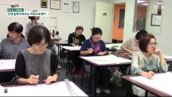 늦깎이 학생들의 꿈은?…인생 설계 도와주는 직업교육센터