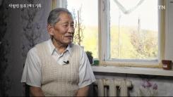 [사할린 1세의 기록] 강제징용 피해자, 김윤덕의 마지막 증언