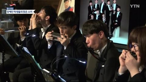 장애 학생들이 영국에 선물한 '맑은 소리'