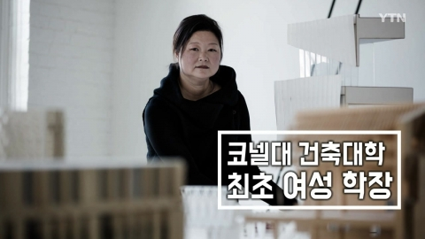 [유리천장 깬 한국인]  미국 건축학계 유리천장 깬 윤미진