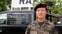 [유리천장 깬 한국인] 중남미 최초 한인 여성장교, 함사라 소위