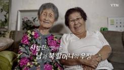 [사할린 동포 1세의 기록] 사할린이 맺어준 '南과 北 할머니'  반세기 우정