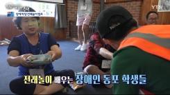 [세계 각국 설날 풍경] 보드게임보다 제기차기!…전래놀이 배우는 동포 장애학생들