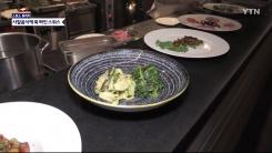 천6백 년 역사 한국 사찰음식, 스위스 사람들의 반응은?