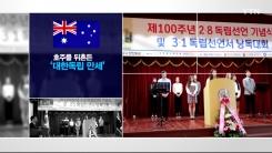 호주를 뒤흔든 '대한독립만세'
