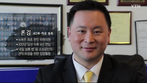'유관순의 날' 탄생시킨 한국계 정치인…뉴욕주 최초 한인 하원의원 론 김