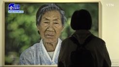 남북 일본군 위안부 피해자 사진전