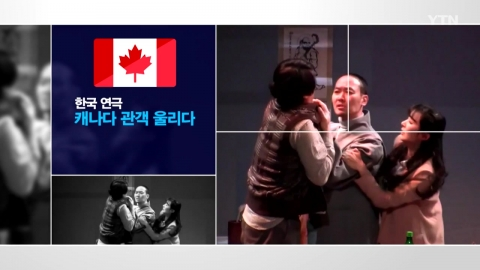 <span class='cate'>[캐나다]</span>그리움에 막걸리 한 잔…캐나다 관객 울린 연극 '돌아온다'
