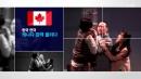 그리움에 막걸리 한 잔…캐나다 관객 울린 연극 '돌아온다'