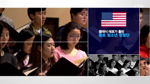 <span class='cate'>[미국]</span>클래식 애호가 사랑받는 동포 청소년 합창단