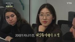 20대의 특권 누리러 이스라엘로 간 김하진