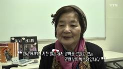 """""""진실 추적이 나의 소명"""" 재일동포 영화감독 박수남"""