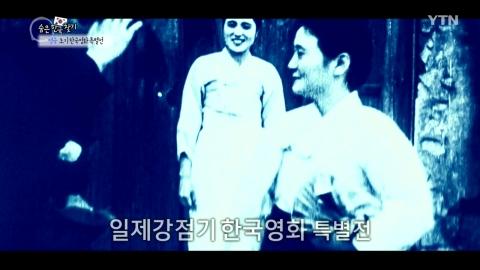 [숨은한국찾기] 영국 초창기 한국영화전