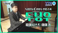 임시정부 통합 주도 김성숙 선생 손자, 피아니스트 두닝우