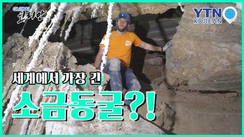 세계에서 가장 긴 소금 동굴