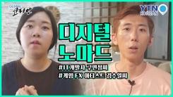 요즘 시대 유랑자 '디지털 노마드' 구민정 vs. 김수일