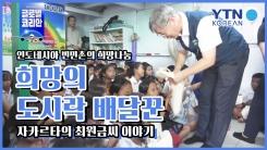 인도네시아 최악의 빈민촌을 지키는 한국인