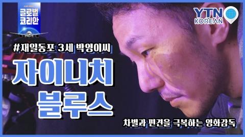 조선학교 아이들의 슬픔과 웃음 전하는 영화감독 박영이