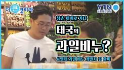 태국 명물 과일 비누 개발자, 김환 대표
