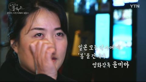 일본 모든 약자에게 '봄'을 건네는 영화감독 윤미아