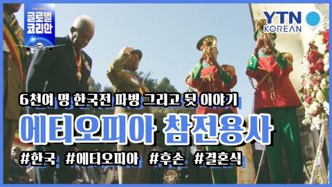 에티오피아 한국전 참전용사 추모식 현장