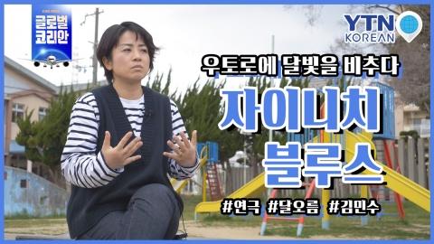 <span class='cate'>[일본]</span>우토로 사람들에게 달빛을...김민수의 소원