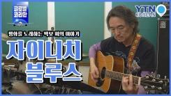 가수 박보, 평화를 노래하다 [자이니치 블루스]