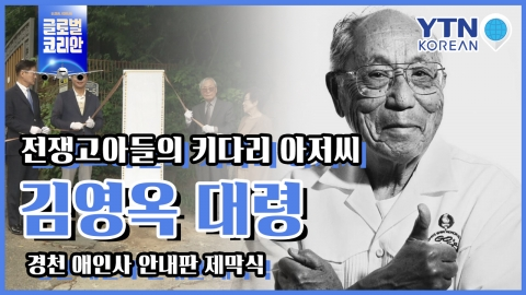 <span class='cate'>[한국]</span>전쟁고아들의 키다리 아저씨, 고 김영옥
