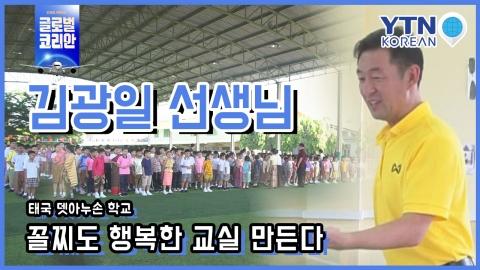 꼴찌도 행복한 교실을 만드는 선생님, 김광일