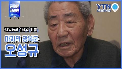 일본으로 간 마지막 광복군, 오성규 [재일동포 1세의 기록]