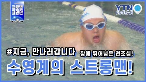 장애 뛰어넘은 수영계의 스트롱맨 천조셉